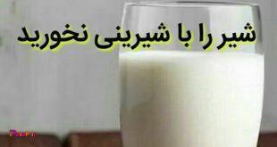 شیر را با #شیرینی و #شکر نخورید ؟