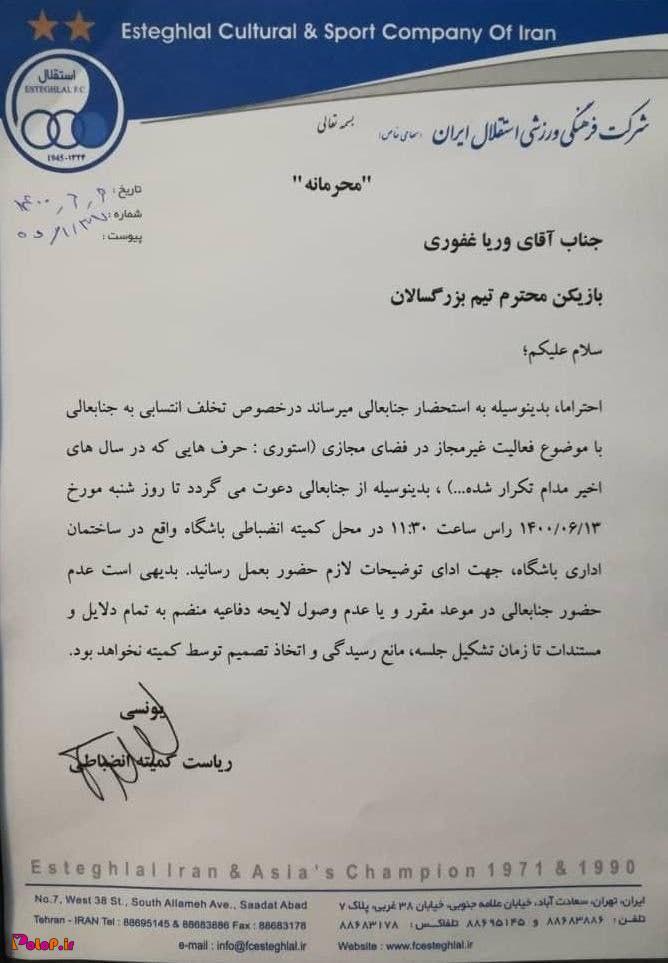 احضار غفوری به کمیته انضباطی باشگاه استقلال