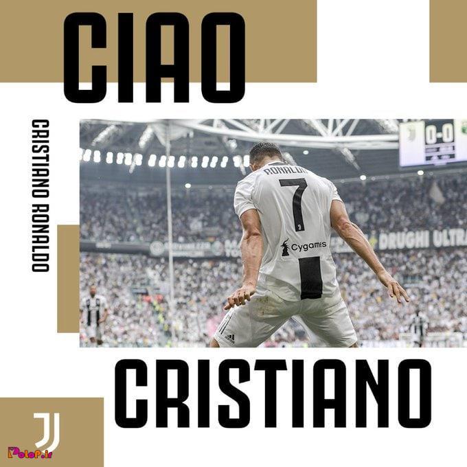 باشگاه یوونتوس رسما انتقال کریستیانو رونالدو به تیم منچستریونایتد را تایید