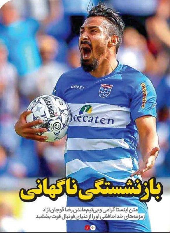روزنامه شهرآرا خراسان مدعی شد، رضا قوچان نژاد به علت اینکه پیشنهادی از تیمهای خارجی ندارد، از فوتبال خداحافظی خواهد کرد!