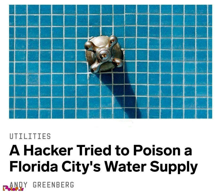 هکرها منبع آب شهرهای فلوریدا را دستکاری کردند!