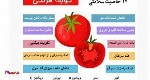 ۱۰خاصیت گوجه فرنگی