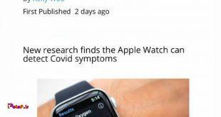 مطالعه جدید نشون میده ساعت اپل میتونه ابتلا به کرونا ویروس رو یک هفته زودتر از اینکه علائمش ظاهر بشه تشخیص بده !