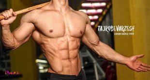 تحول در عضلات بازو