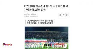 وحشت کرهایها از بازی در تهران/ آزادی گورستان رقبای ایران است!