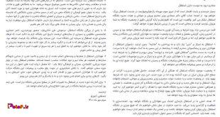 بیانیه رسمی مصطفی آجرلو مدیرعامل جدید استقلال: