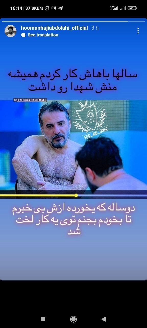 واکنش جالب هومن حاج عبدالهی به لخت بودن سیدجواد هاشمی در سریال زخم کاری