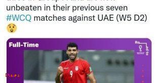 واکنش فیفا به برد تیم ملی مقابل امارات